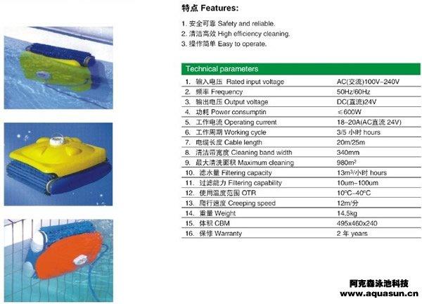 HJ-2000A泳池自动吸污机